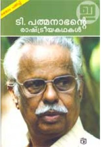 T Padmanabhante Rashtreeya Kathakal