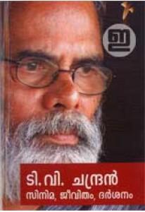 T V Chandran: Cinema Jeevitham Darsanam