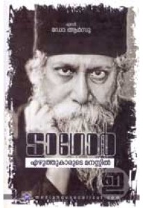 Tagore Ezhuthukarude Manassil
