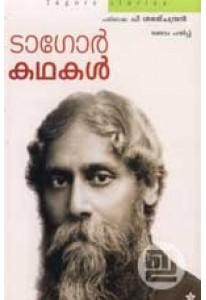 Tagore Kathakal (Chintha Edition)