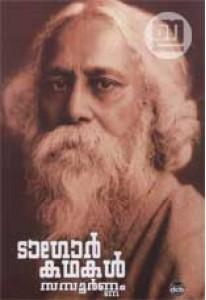 Tagore Kathakal Sampoornam