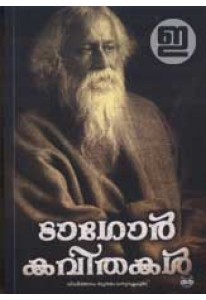 Tagore Kavithakal