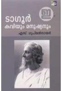 Tagore: Kaviyum Manushyanum