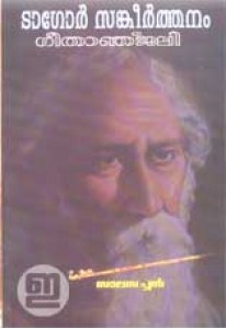 Tagore Sankeerthanam Gitanjali