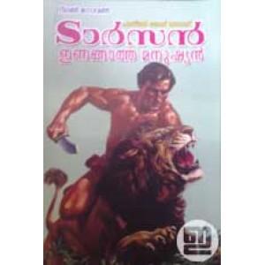 Tarzan Inangatha Manushyan