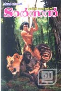 Tarzan (Malayalam)