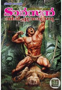 Tarzan Thirichu Varunnu