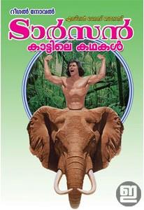 Tarzan Kaattile Kathakal