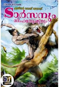 Tarzanum Simhamanushyanum
