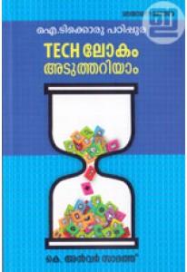 Tech Lokam Aduthariyam