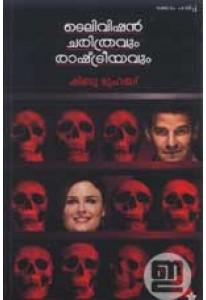 Television: Charitravum Rashtreeyavum