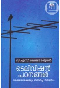 Television Padanangal: Nammeyokkeyum Bandhicha Saadhanam