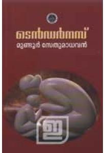 Tenderness (Malayalam)