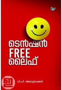 Tension Free Life (Malayalam)