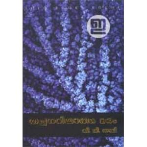 Thachanariyatha Maram