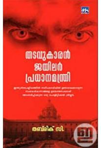 Thadavukaran Jailor Pradhanamanthri