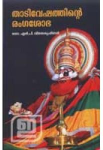 Thadiveshathinte Rangashobha