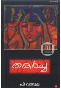 Thakarcha