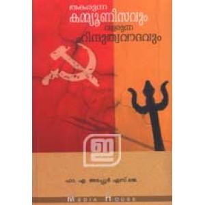 Thakarunna Communisavum Valarunna Hinduthvavadavum