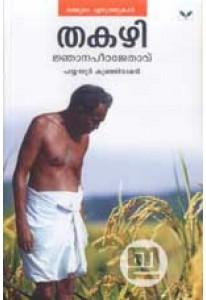 Thakazhi: Jnanpith Jethavu