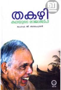 Thakazhi: Kathayude Rajasilpi