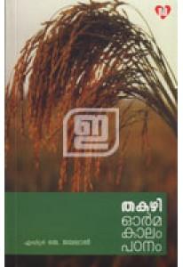 Thakazhi- Orma Kaalam Padanam