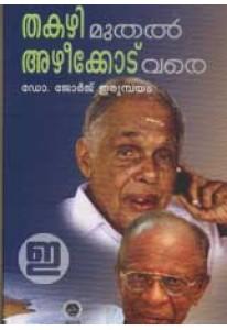 Thakazhi Muthal Azheekodu Vare