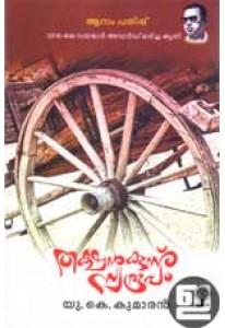 Thakshankunnu Swaroopam