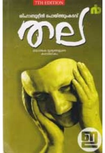 Thala (New Books Edition)