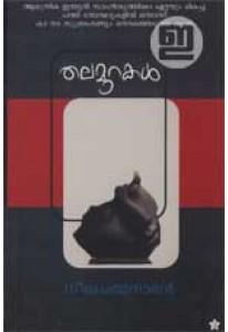 Thalamurakal