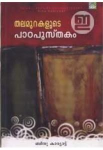 Thalamurakalude Paadapusthakam