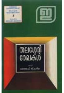 Thalaseri Rekhakal