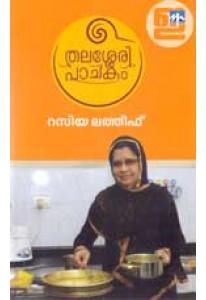 Thalassery Pachakam
