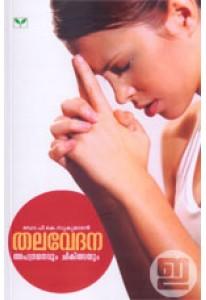 Thalavedana: Apagrathanavum Chikithsayum