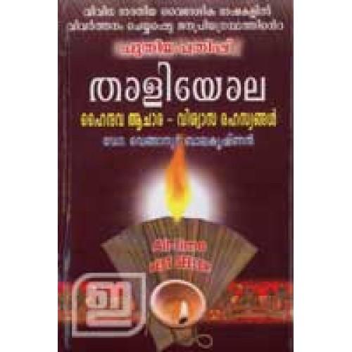 THALIYOLA MALAYALAM BOOK PDF
