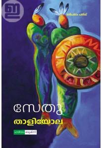 Thaliyola