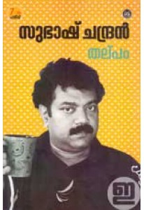 Thalpam