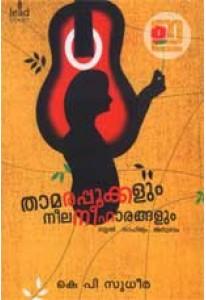 Thamarapookkalum Neela Neeharangalum