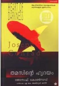 Thamasinte Hrudayam (Old Edition)