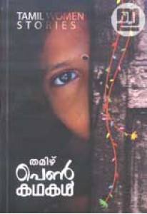 Tamizh Penn Kathakal