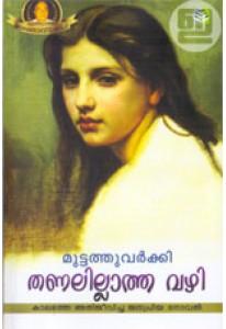 Thanalillatha Vazhi