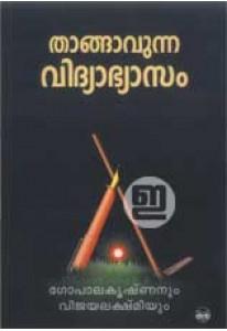 Thangavunna Vidyabhyasam