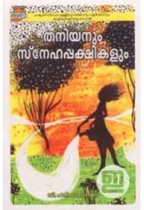 Thaniyanum Snehapakshikalum