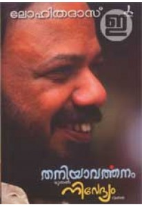 Thaniyavarthanam Muthal Nivedyam Vare