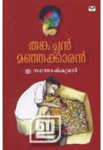 Thankachan Manjakkaran