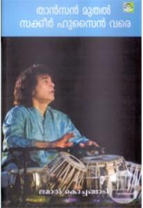 Tansen Muthal Zakir Hussain Vare