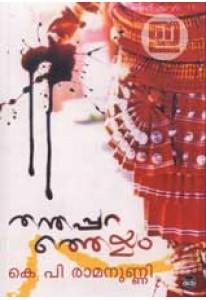 Thanthappara Theyyam