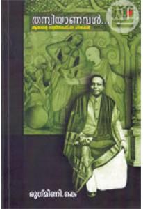 Thanwiyanaval: Asante Sthreesangalpana Chinthakal
