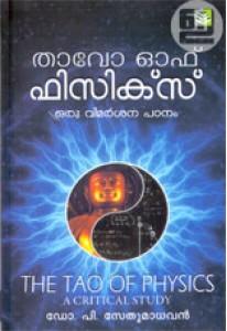 Tao of Physics: Oru Vimarsana Padanam