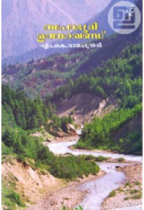 Thapobhumi Utharaghand
